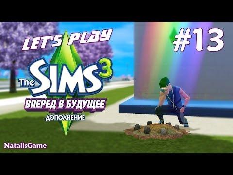 Давай играть Симс 3 Вперед в будущее #13 Могучая кучка