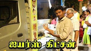 சென்னையை கலக்கும் ஐயர்ஸ் கிட்சன் | Iyer's Kitchen @ Ambattur OT, Chennai | Carrier Food