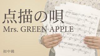 【アーティスト】Mrs. GREEN APPLE 【難易度】初中級 【楽譜作成】HIBIKI Music Supply 電子楽譜カノンについて (国内最大級のピアノ楽譜配信 ...