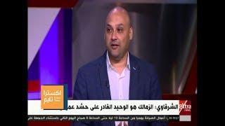 اكسترا تايم | الشرقاوي: الوزارة بصدد ارتكاب كارثة وتخريب للرياضة