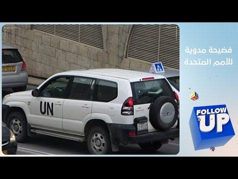 فيديو فاضح لموظفين يمارسان الجنس بسيارة للأمم المتحدة في إسرائيل  - 17:59-2020 / 6 / 30