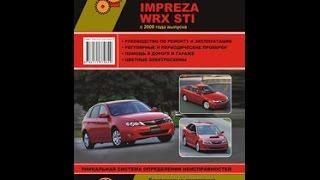 Руководство по ремонту Subaru Impreza / Impreza WRX STI