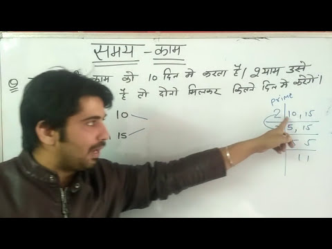 SSC Time And Work Part 1In Hindi || Rajasthan Police Maths Resoning|| Best trick Time And Work||
