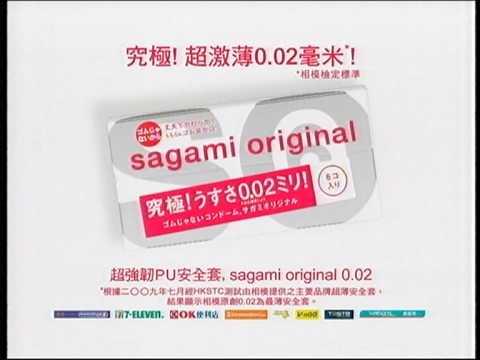 sagami original 0.02 超強 PU安全套 - YouTube