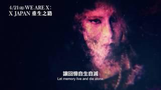 Yoshiki送給台灣X Japan樂迷的錄像與《WE ARE X》電影華麗片頭