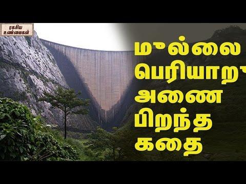 Mullaperiyar Dam History ||  முல்லை பெரியாறு அணை பிறந்த கதை || ரகசிய உண்மைகள்