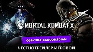 [BadComedian] Честный трейлер - Mortal Kombat X