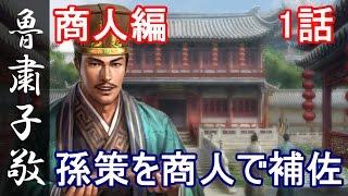 三国志13 PK パワーアップキット (三國志13 PK)のゲーム実況プレイ動画...