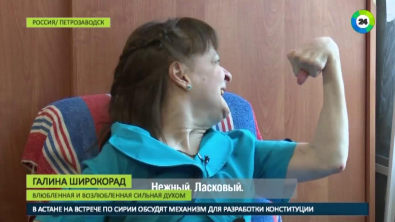 Знакомство для инвалидов в петрозаводске
