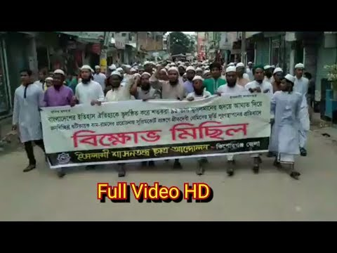Isha Students Movement organized by Kishoreganj district unit a huge rally against the reformation o