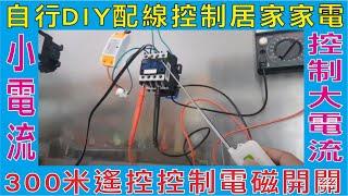 自行DIY配線控制居家家電,300米遙控控制電磁開關,可運用在電磁爐電熱水器,遙控控制小電流控制大電流,馬達遙控控制配線教學