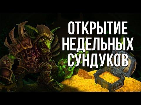 Недельные сундуки за 15 ключ, world of warcraft legion