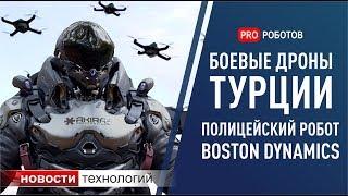Новости Boston Dynamics и других технологических компаний. Новейшие роботы и дроны