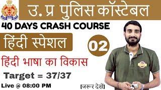 Class 02 || UP POLICE CONSTABLE || 49568 पद I हिंदी स्पेशल  By Vivek Sir | हिंदी भाषा का विकास