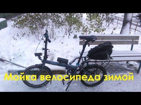 Зимняя мойка велосипеда Dahon Speed Uno.
