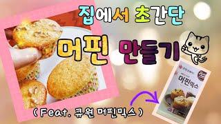 집에서 초간단 머핀만들기(feat. 큐원 머핀믹스)