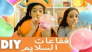 فوزي موزي وتوتي | DIY مع المندلينا | فقاعات السلايم | Blowing slime