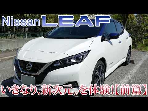 NISSAN LEAF 日産 新型リーフ試乗<前篇・高速走行>
