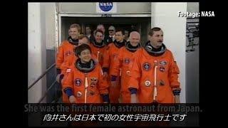 夢に制約はない - 向井千秋:日本初の女性宇宙飛行士