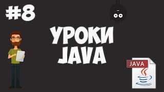 Уроки Java для начинающих | #8 - Циклы (For, While, Do while)
