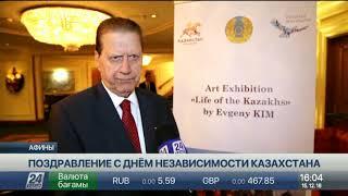 Греческие политики поздравляют казахстанцев с 27-летием Независимости