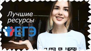 видео Подготовка к ЕГЭ