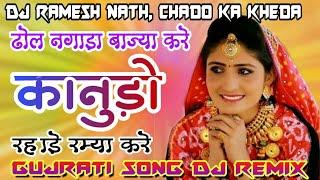 Gujrati New Song || Geeta Rebari || Dhol Nagada || Geeta Rebari New Dj Remix Song 2019 || Dj Ramesh