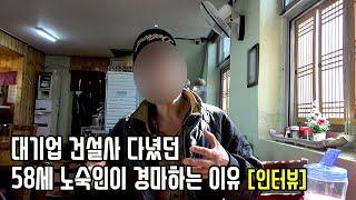 도박은 문화생활이라고 주장하는 서울역 노숙인 만났습니다…