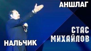 """Стас Михайлов - Концертная программа """"Лучший День"""" , Нальчик 17 04 2018"""