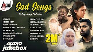 Sad Songs || Kannada Movie Feeling Songs Collection || Love Feeling Sad Songs For Broken Heart