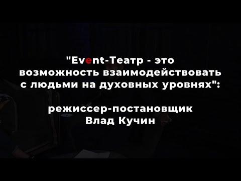Режиссер-постановщик Влад Кучин об Event-Театре