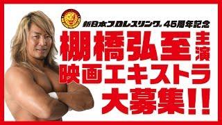 新日本プロレスリング45周年を記念して映画を製作することが決定しまし...