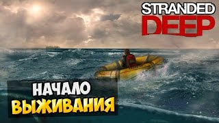 Stranded Deep #1 - Начало выживания!