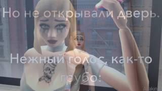 Avakin life Мини-фильм | История любви |
