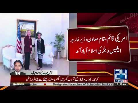 United States expedite efforts to gain Pakistan trust