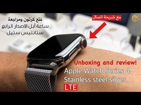 96e8d7589  فتح كرتون ومراجعة ساعة ابل الاصدار الرابع بشريحة Apple Watch Series 4 -  YouTube