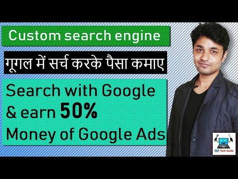 How Can Earn Money From Google - Custom Search Engine