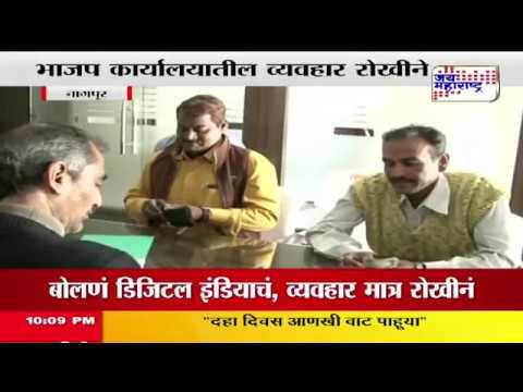 BJP office continues cash transaction itself after note ban in Nagpur