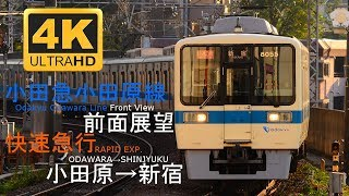 【4K/前面展望】小田急線 快速急行 小田原→新宿 thumbnail