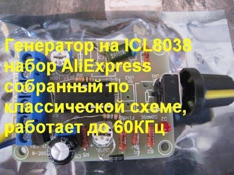 Генератор на микросхеме  ICL8038  (100Гц - 60КГц прямоугольник,треугольник, синус).