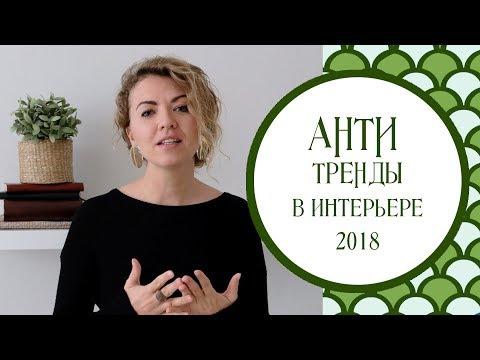 видео: АнтиТРЕНДЫ в дизайне интерьера 2018