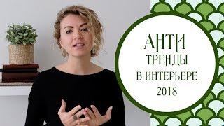 видео Тренды в дизайне интерьеров 2018