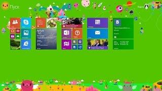 2 способа изменения цвета и фона начального экрана в Windows 8.1