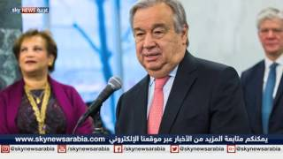 غوتيريس والأمم المتحدة.. إرث القلق وآفاق التغيير