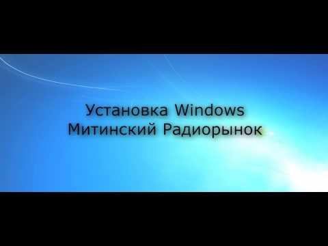 Установка Windows Митинский радиорынок | ремонт ноутбуков |цены|недорого|дешево|Москва|метро|Выезд