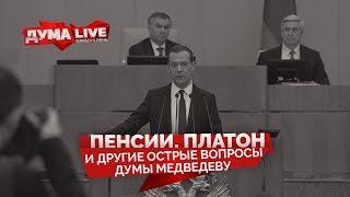 """""""Пенсии, Платон и другие острые вопросы Думы Медведеву [Прямая речь]"""