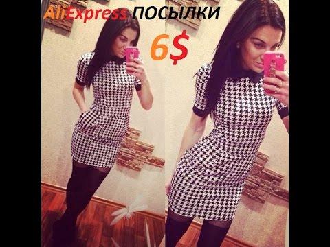 Алиэкспресс дешевые платья