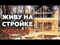 Самая полная инструкция по строительству каркасного дома!