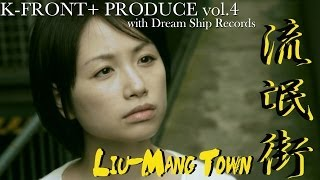 K-FRONTの舞台プロジェクトK-FRONT+ vol.4『Liu-Mang Town』with Dream ...
