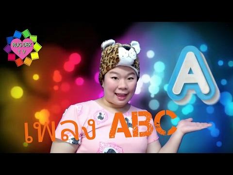 เพลง ABC ....เพลงเด็กน่ารักๆ จาก รักเด็กทีวี
